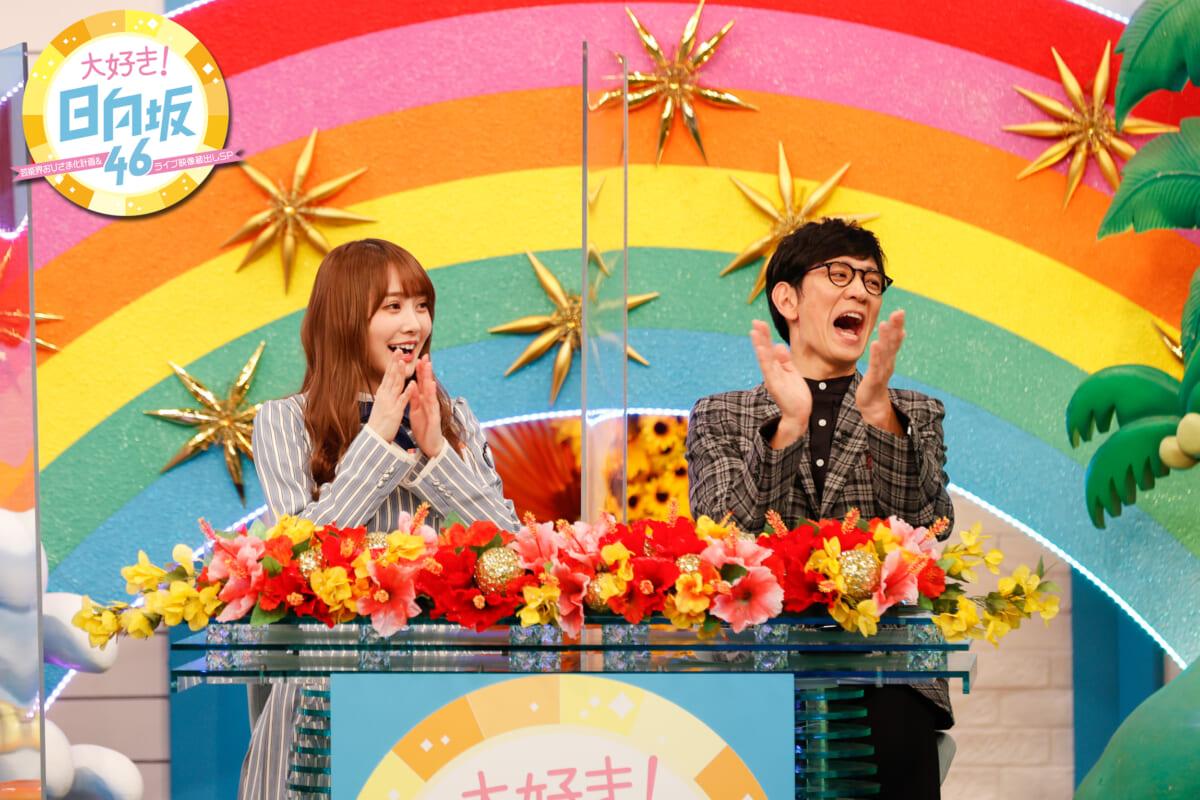 『大好き!日向坂46~芸能界おひさま化計画&ライブ映像蔵出しSP~』