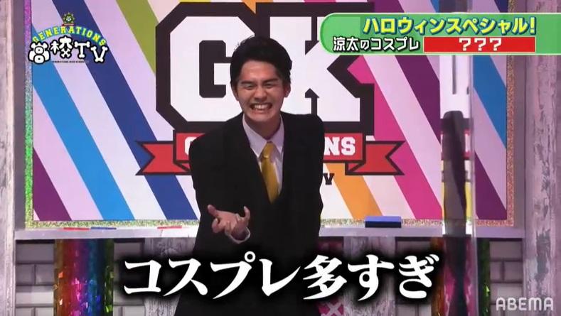 "<span class=""title"">『GENE高TV』GENERATIONSがハイセンスすぎるハロウィンコスプレを披露!</span>"