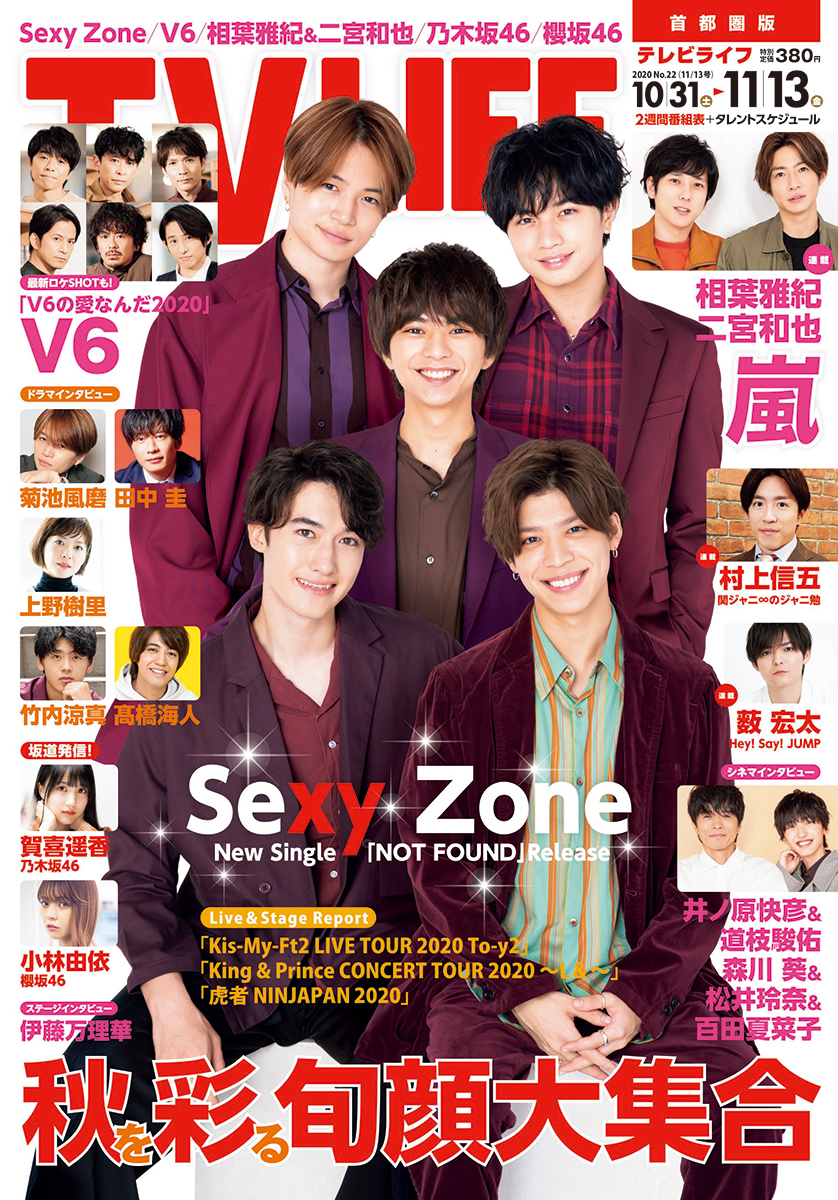 "<span class=""title"">表紙はSexy Zone!秋を彩る旬顔大集合!テレビライフ22号10月28日(水)発売</span>"