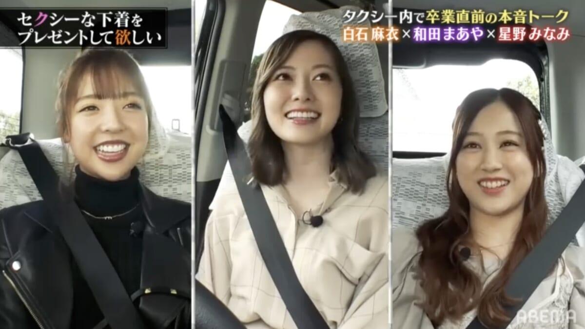 『白石麻衣 卒業特番~サヨナラまでの過ごし方~』