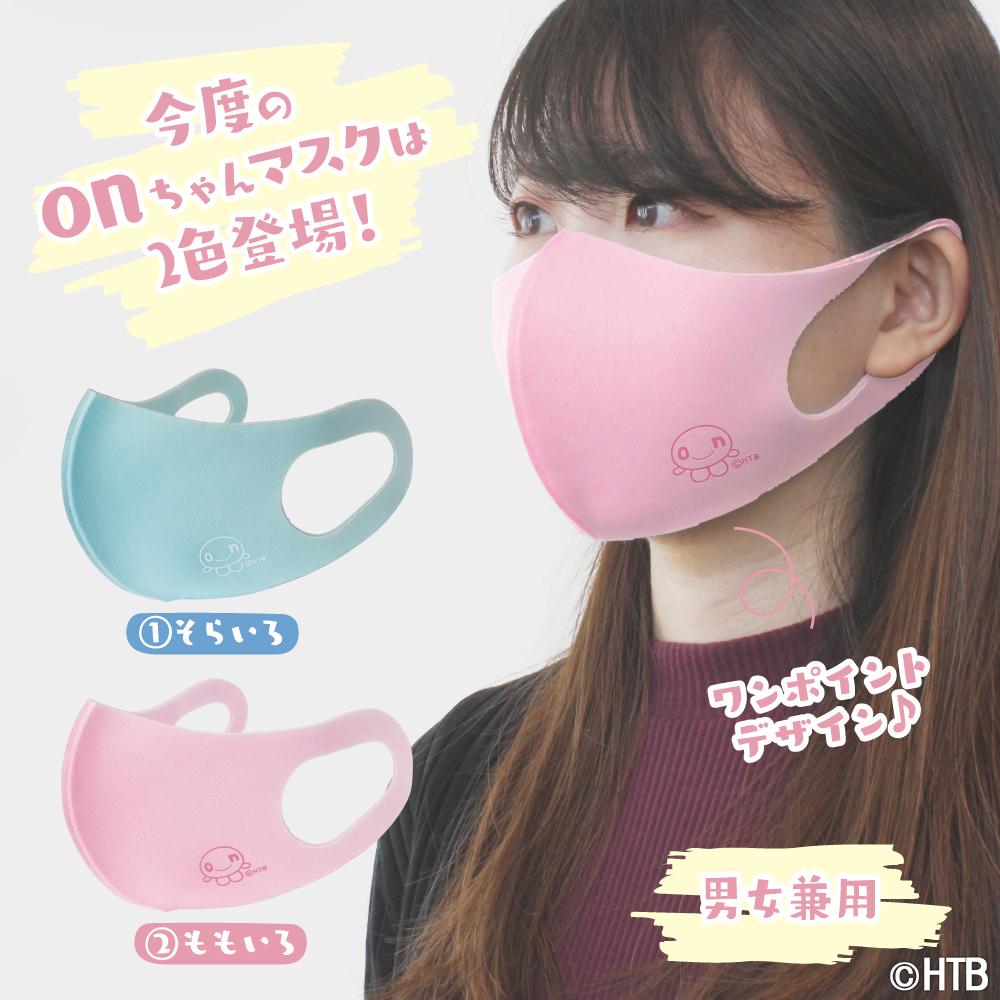「onちゃん」エチケット用マスク