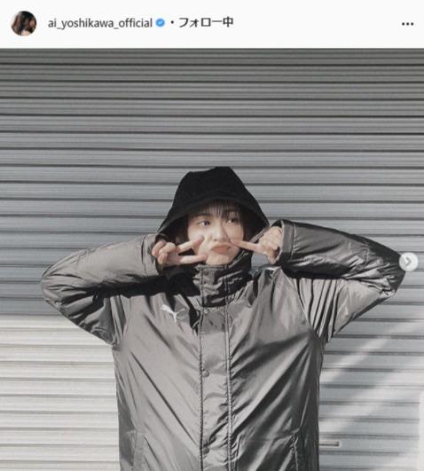 吉川愛公式Instagram(ai_yoshikawa_official)より