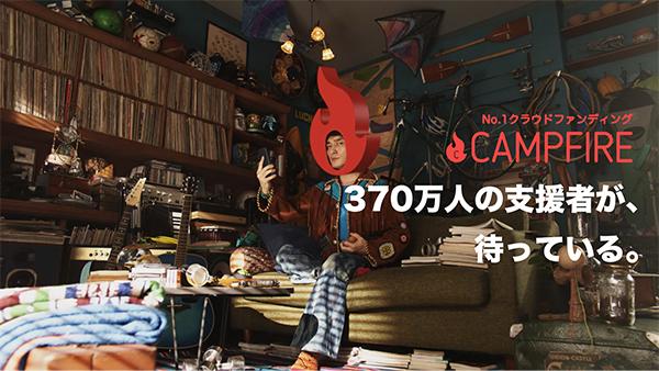 """<span class=""""title"""">草彅剛が熱く歌う!クラウドファンディング「CAMPFIRE」新テレビCM放映開始</span>"""