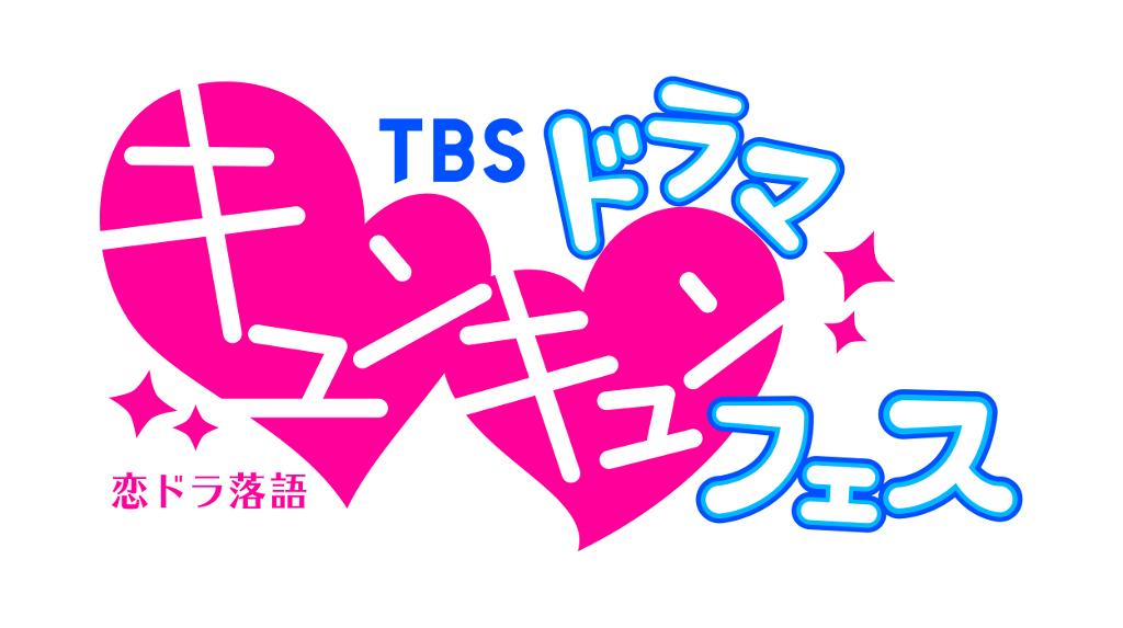 「恋ドラ落語 TBSドラマキュンキュンフェス」