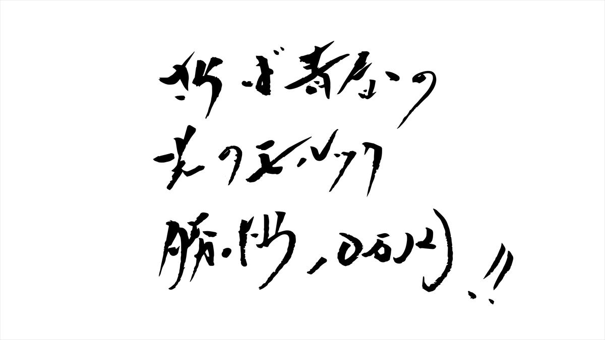 『さらば青春の光のモルック勝ったら10万円!』