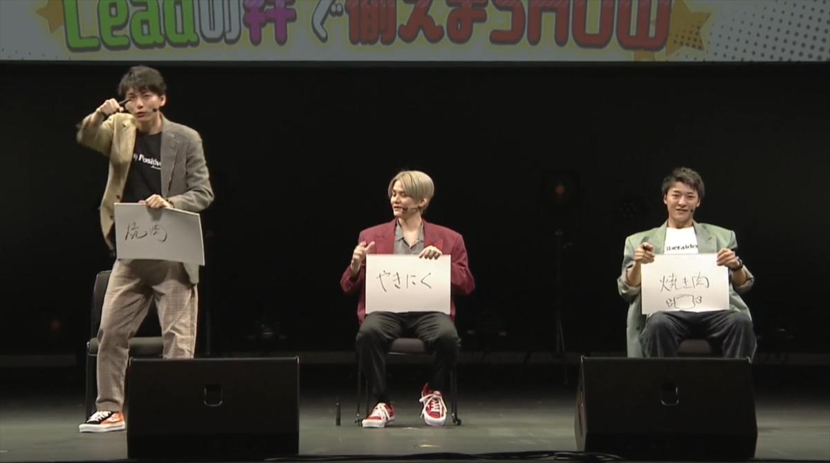 『~TOKYO MX Presents~「Leadバラエティ」オンラインイベント』