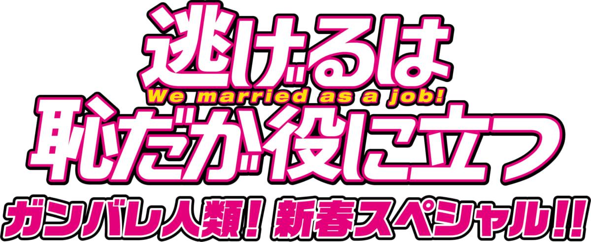 『逃げるは恥だが役に立つ ガンバレ人類!新春スペシャル!!』
