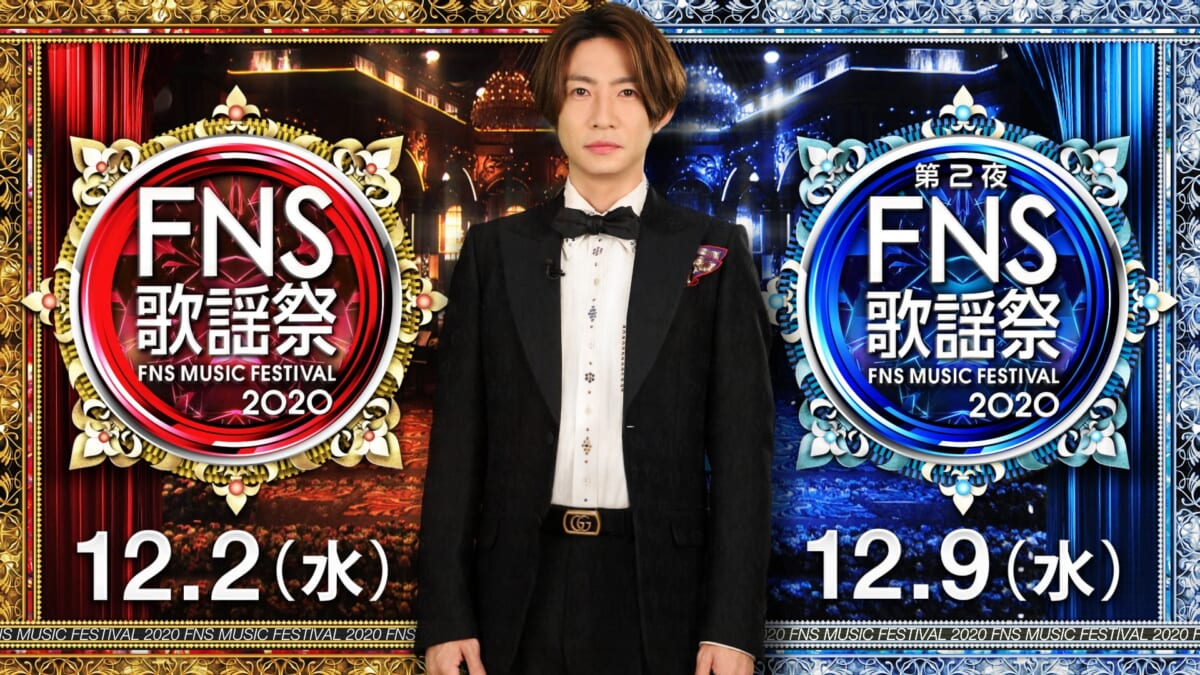 『2020FNS歌謡祭』