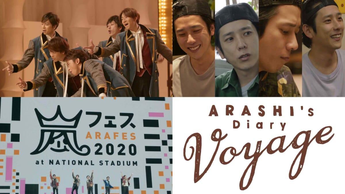 嵐ドキュメンタリー「ARASHI's Diary -Voyage-」