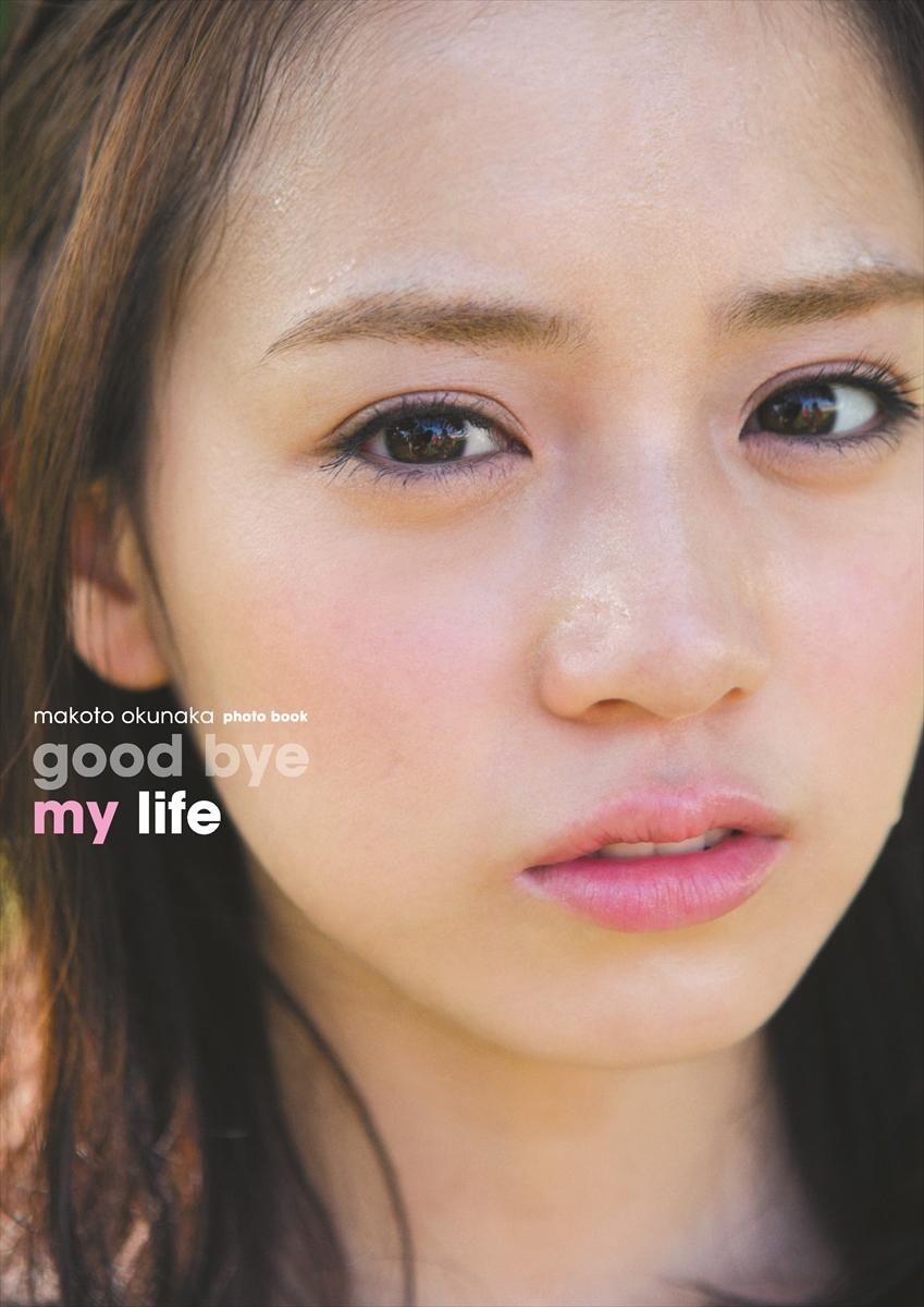 奥仲麻琴写真集「good bye my life」