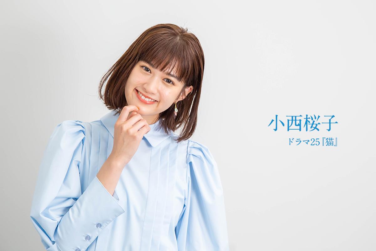 "<span class=""title"">小西桜子インタビュー「お芝居は、自分の身を削る覚悟でやるもの」</span>"