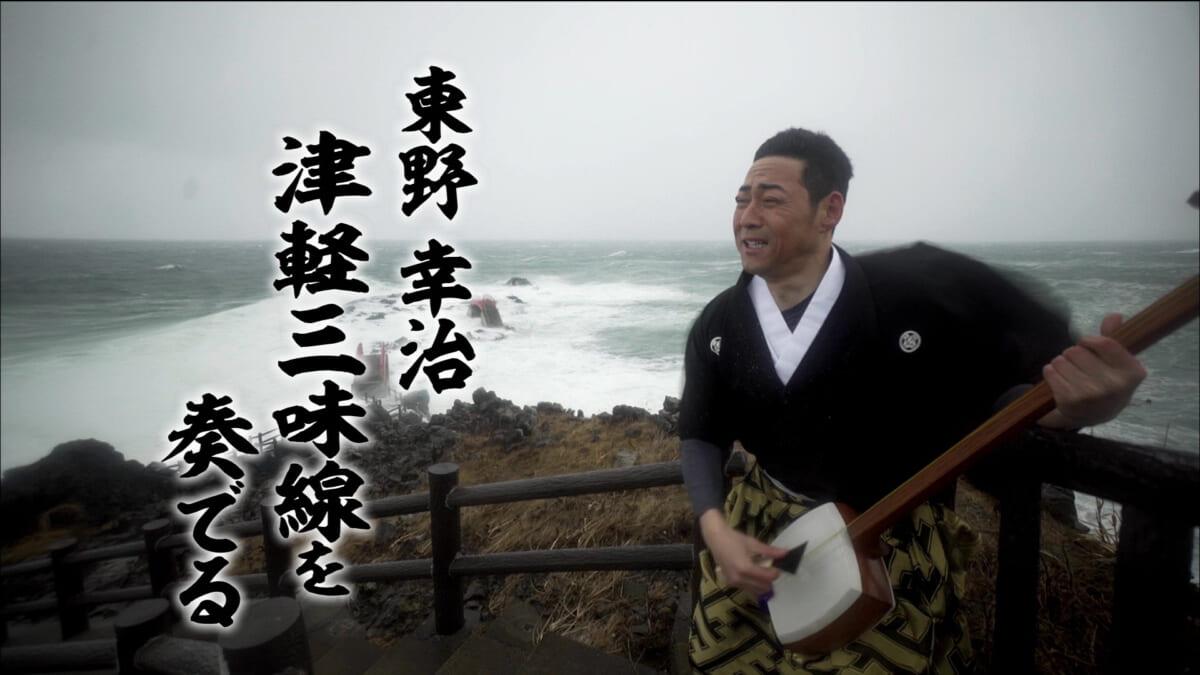 『密着205日!東野幸治、津軽三味線を奏でる』