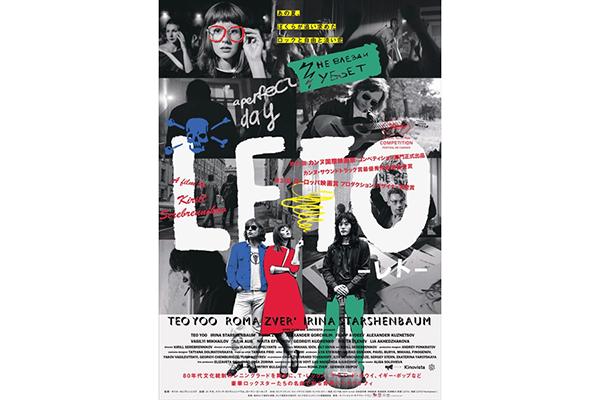 80年代ロシアが舞台の青春音楽映画「LETO-レト-」ポスタービジュアル解禁
