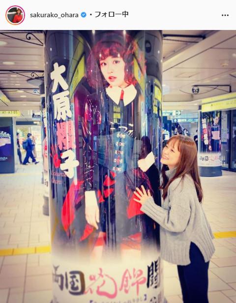 """<span class=""""title"""">大原櫻子、自分のポスターにハグ!「無邪気な感じが可愛いなぁ」「夢のツーショット」</span>"""