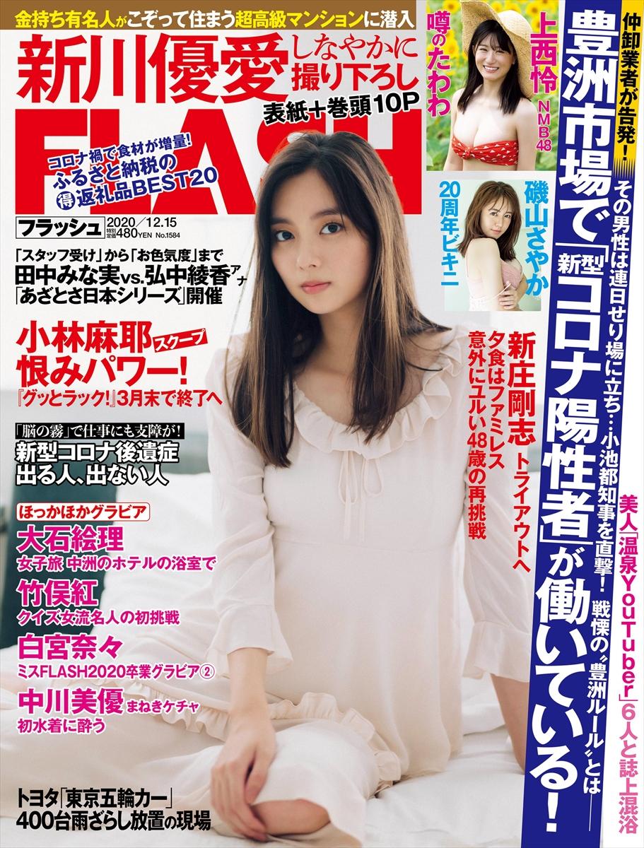 週刊誌「FLASH」