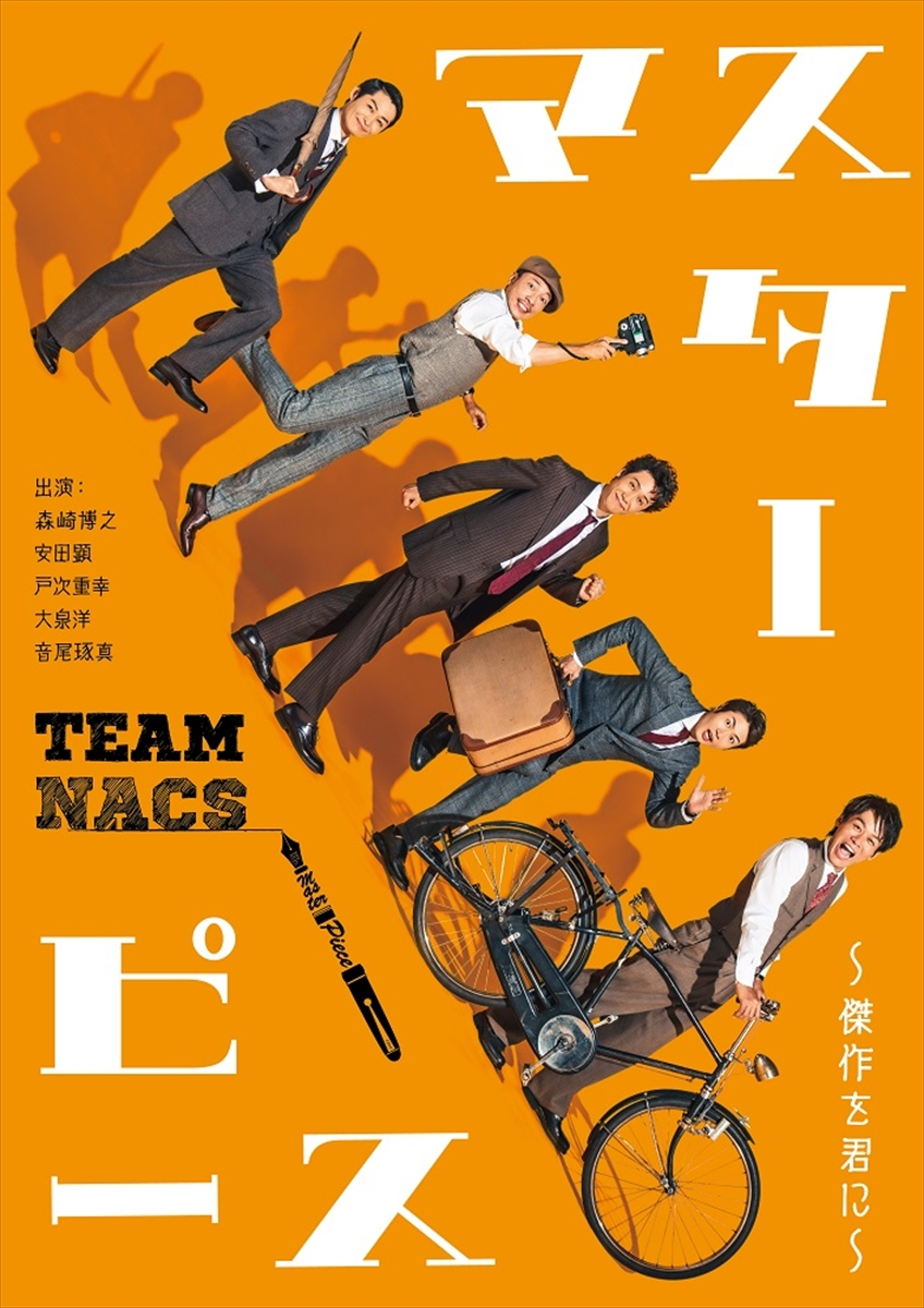 TEAM NACS第17回公演「マスターピース~傑作を君に~」
