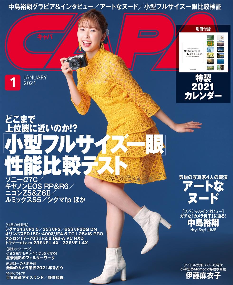 「CAPA」1月号