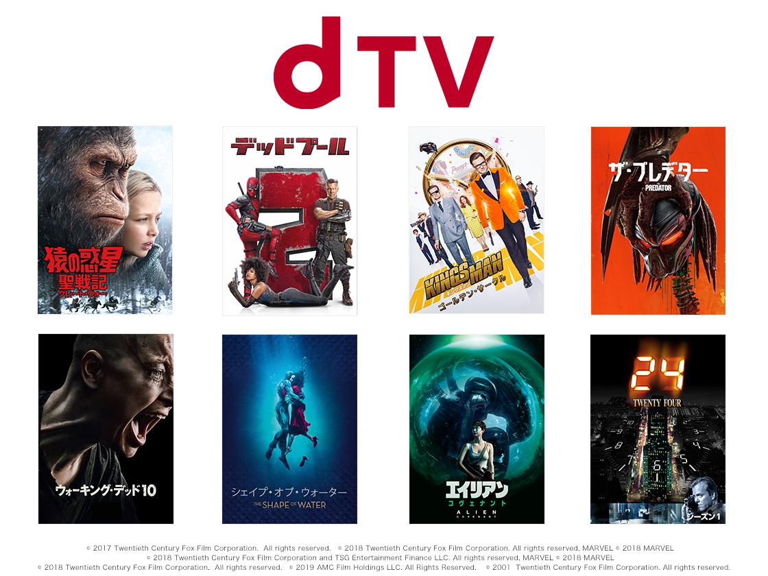 dTVに洋画200作&海外ドラマ1800エピソードが追加