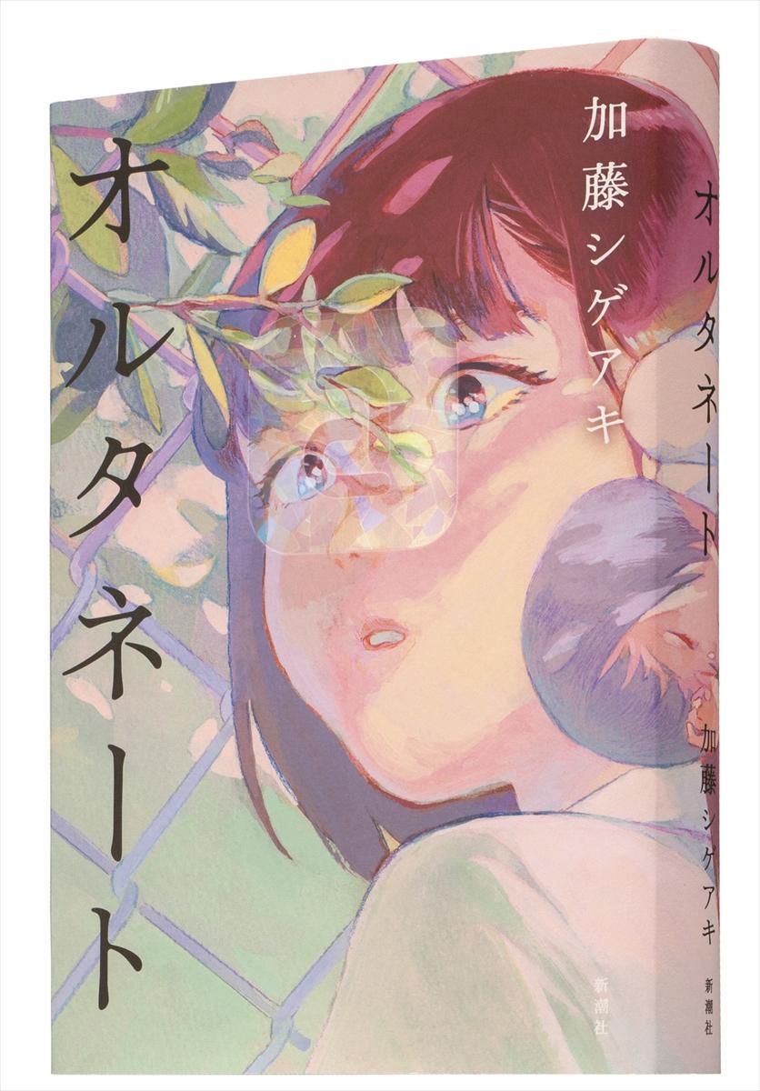 加藤シゲアキ著「オルタネート」