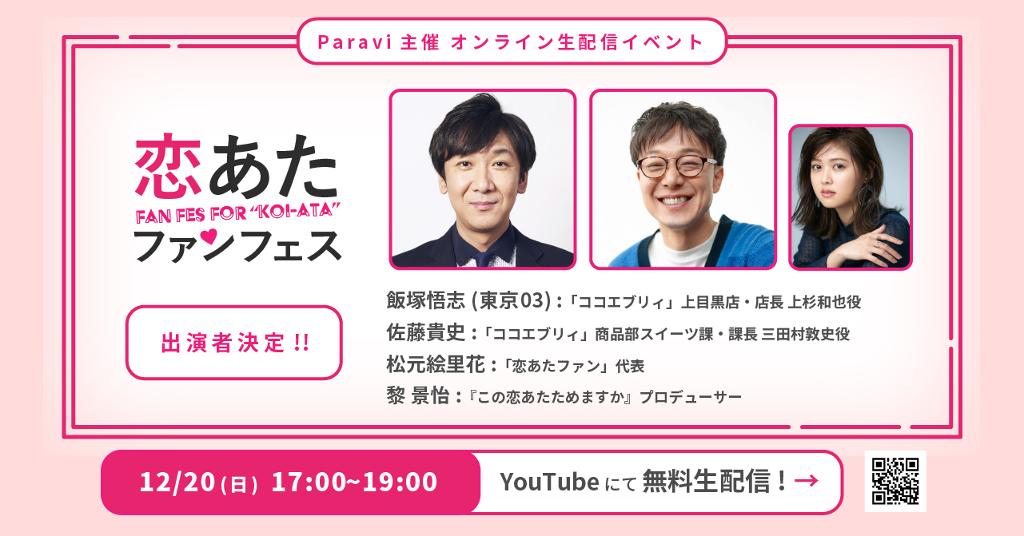 YouTube LIVE「恋あたファンフェス」