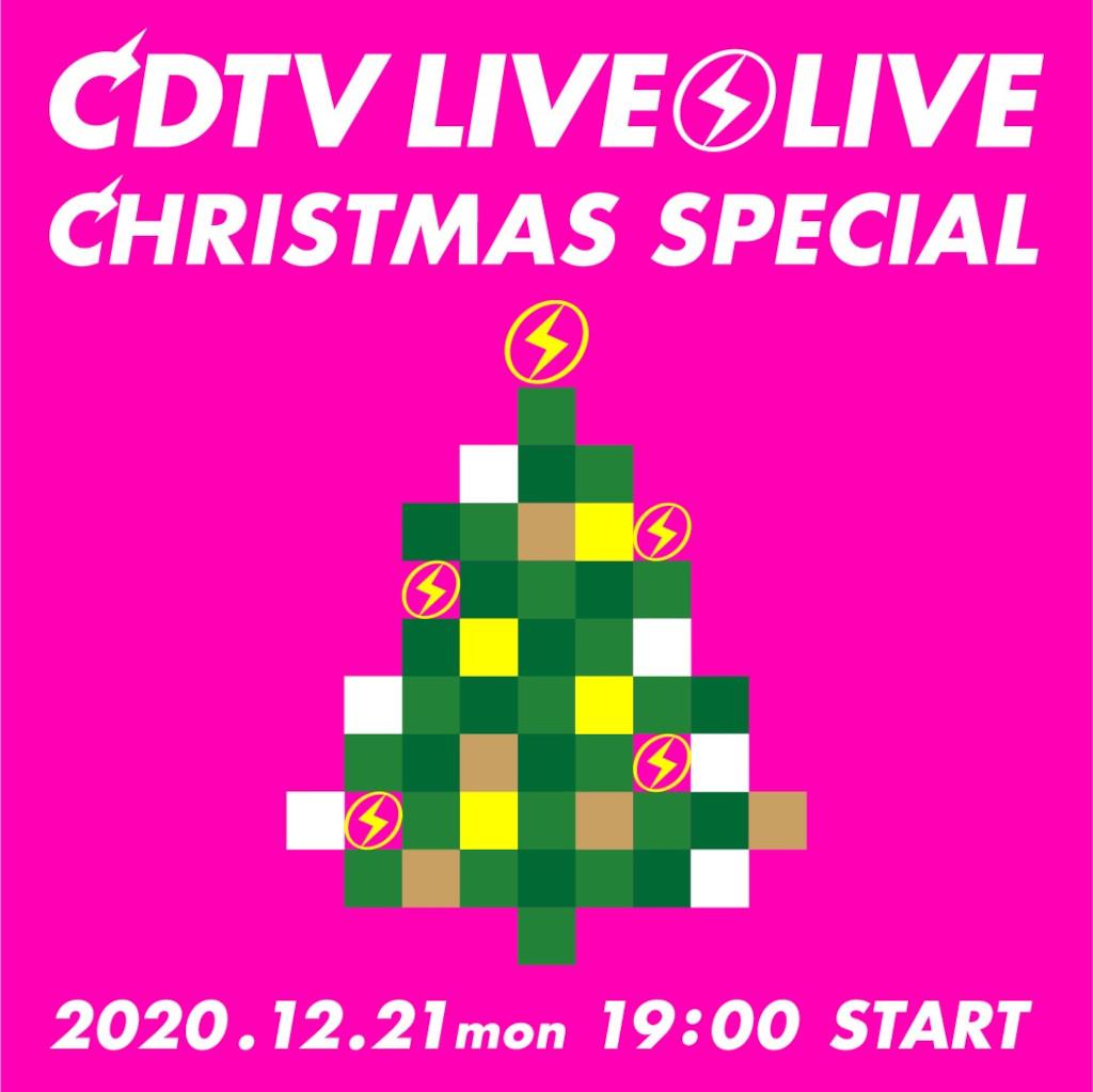 『CDTVライブ!ライブ!クリスマススペシャル』