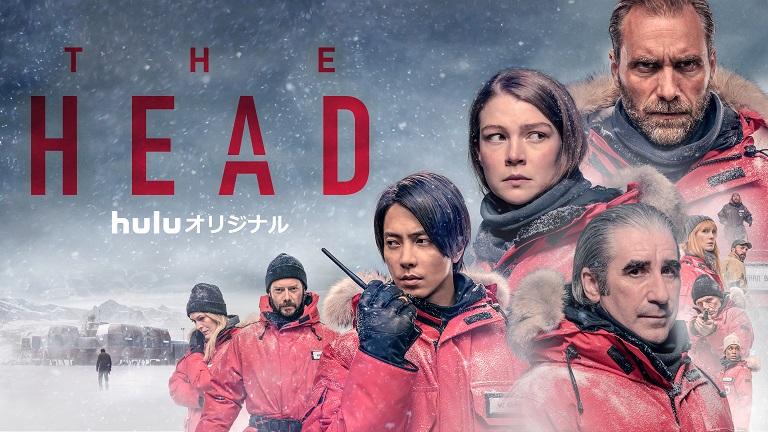 「THE HEAD」©Hulu Japan