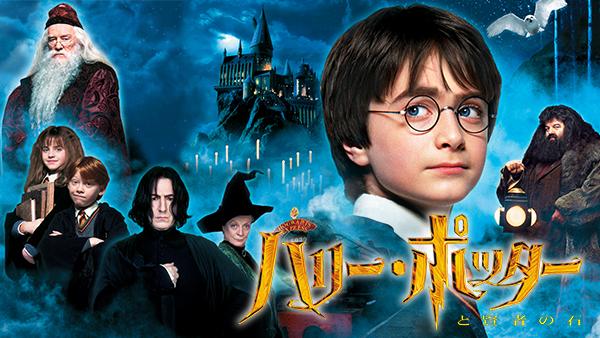「ハリー・ポッターと賢者の石」TM & ©2001Warner Bros. Ent. , Harry Potter Publishing Rights ©J.K.R.