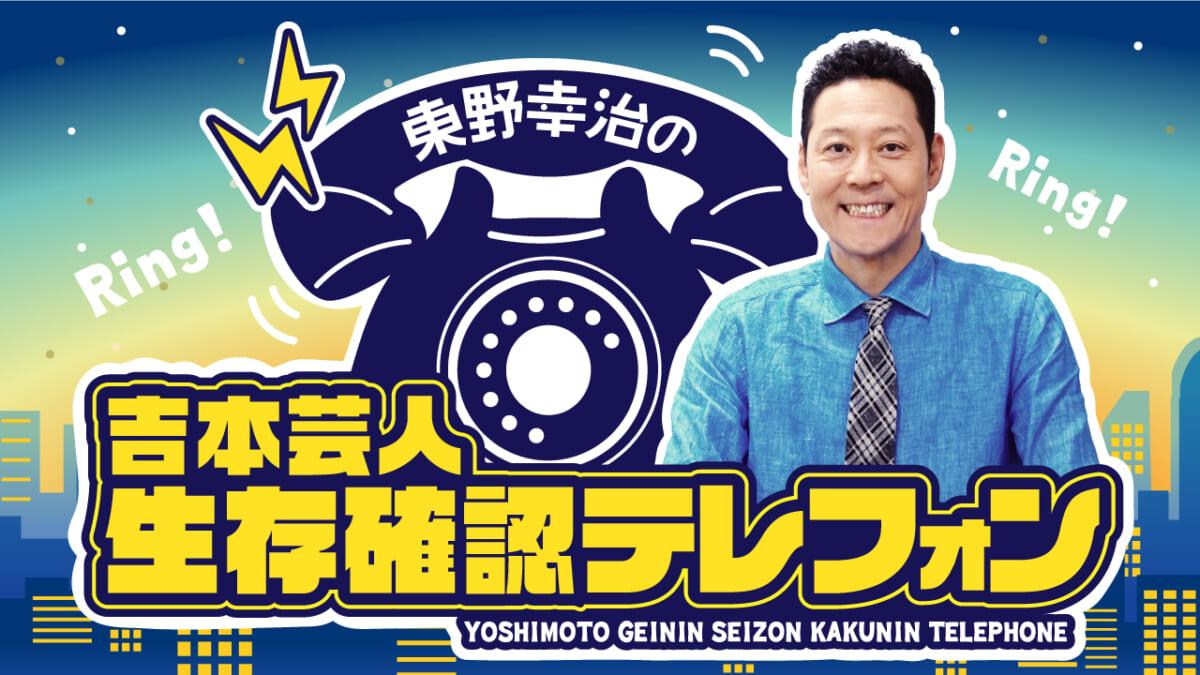 『吉本芸人生存確認 テレフォン Season1』
