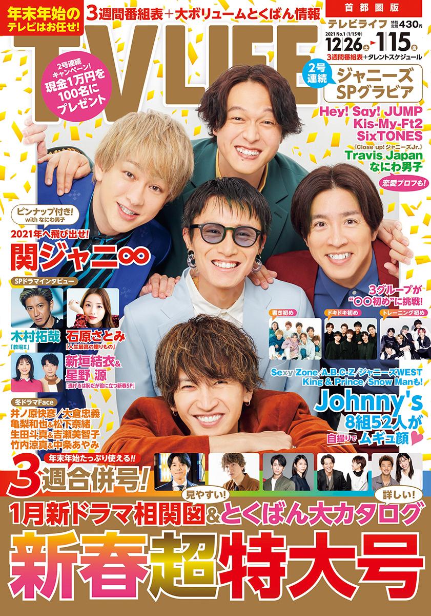 テレビライフ1号(表紙:関ジャニ∞)
