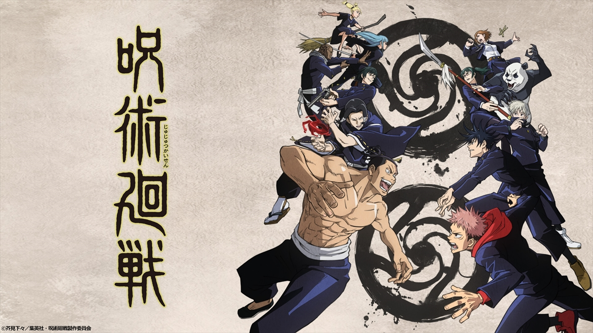 「呪術廻戦」