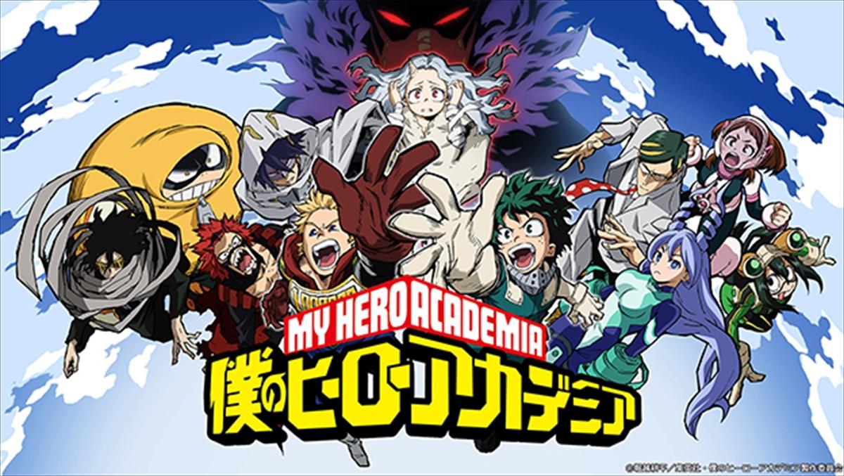 「僕のヒーローアカデミア」第4期
