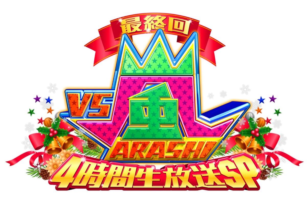 『VS嵐 最終回4時間生放送SP』