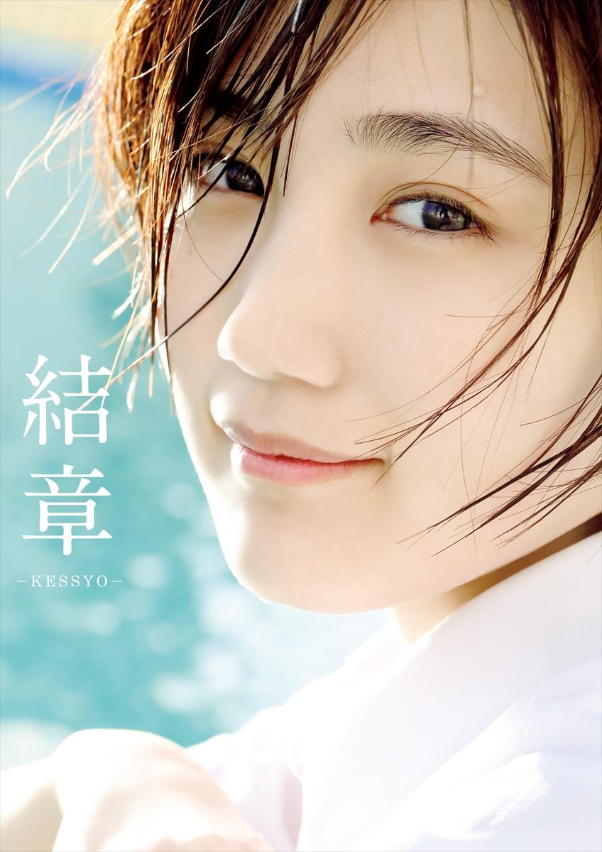 船木結 卒業写真集『結章 -KESSYO-』