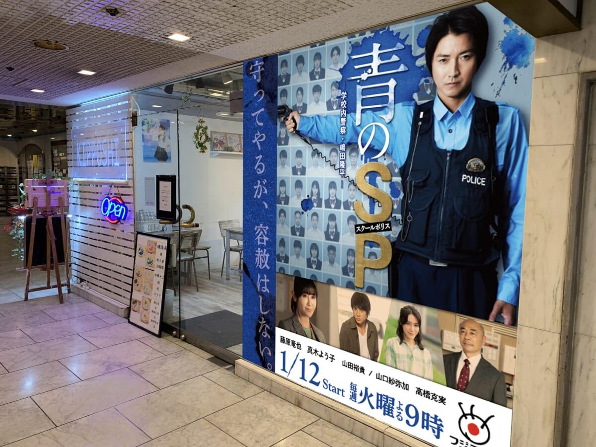藤原竜也主演『青のSP』が人気ラーメン店「吉法師」と期間限定コラボ