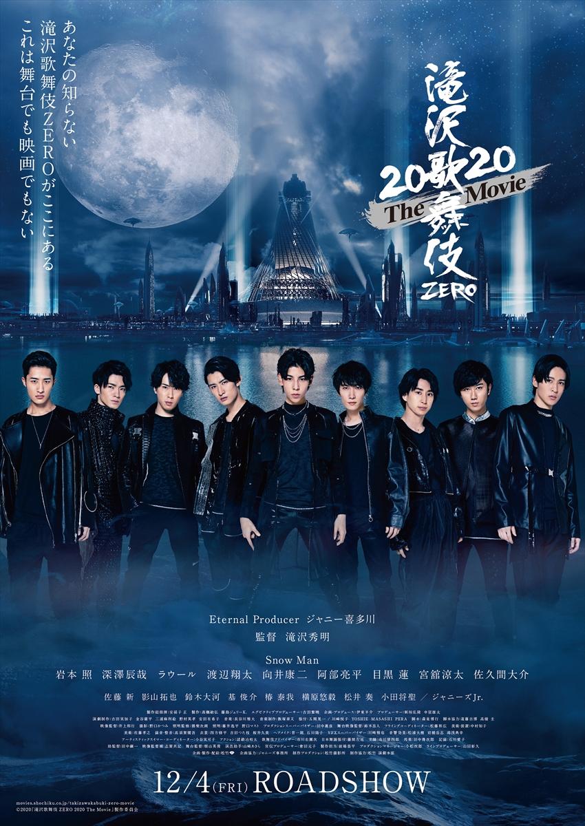 ©2020「滝沢歌舞伎 ZERO 2020 The Movie」製作委員会