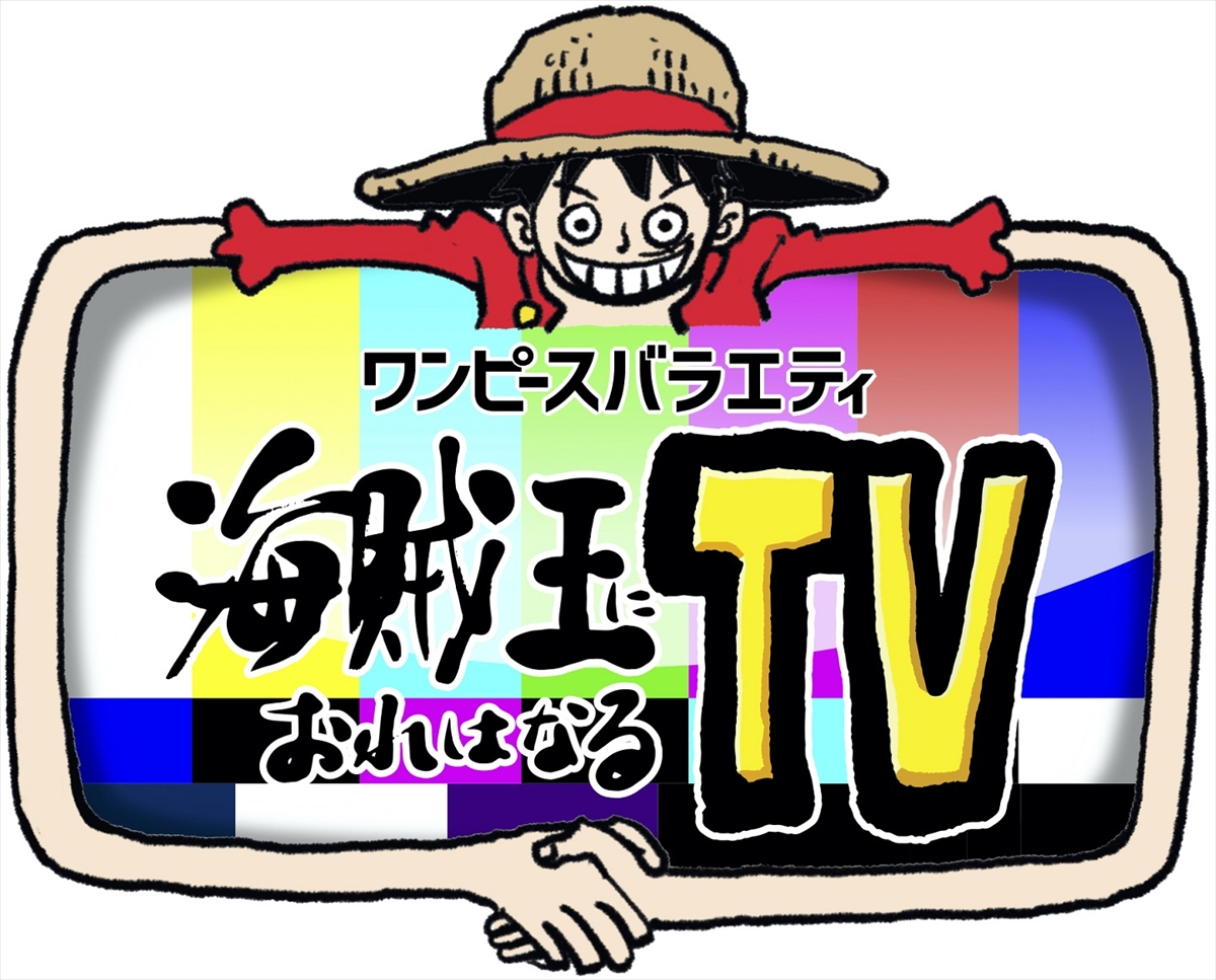 『ワンピースバラエティ 海賊王におれはなるTV』
