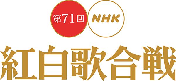『第71回NHK紅白歌合戦』