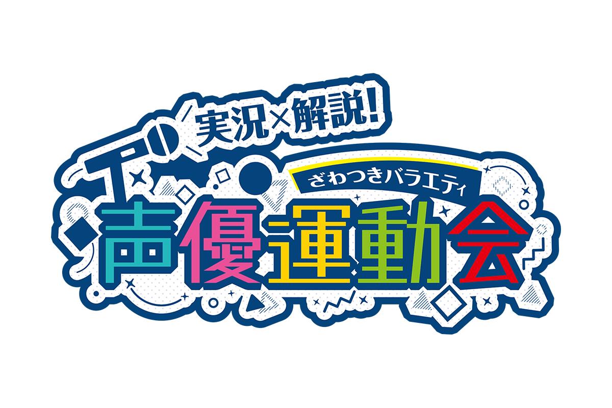 『実況×解説!ざわつきバラエティ「声優運動会」』