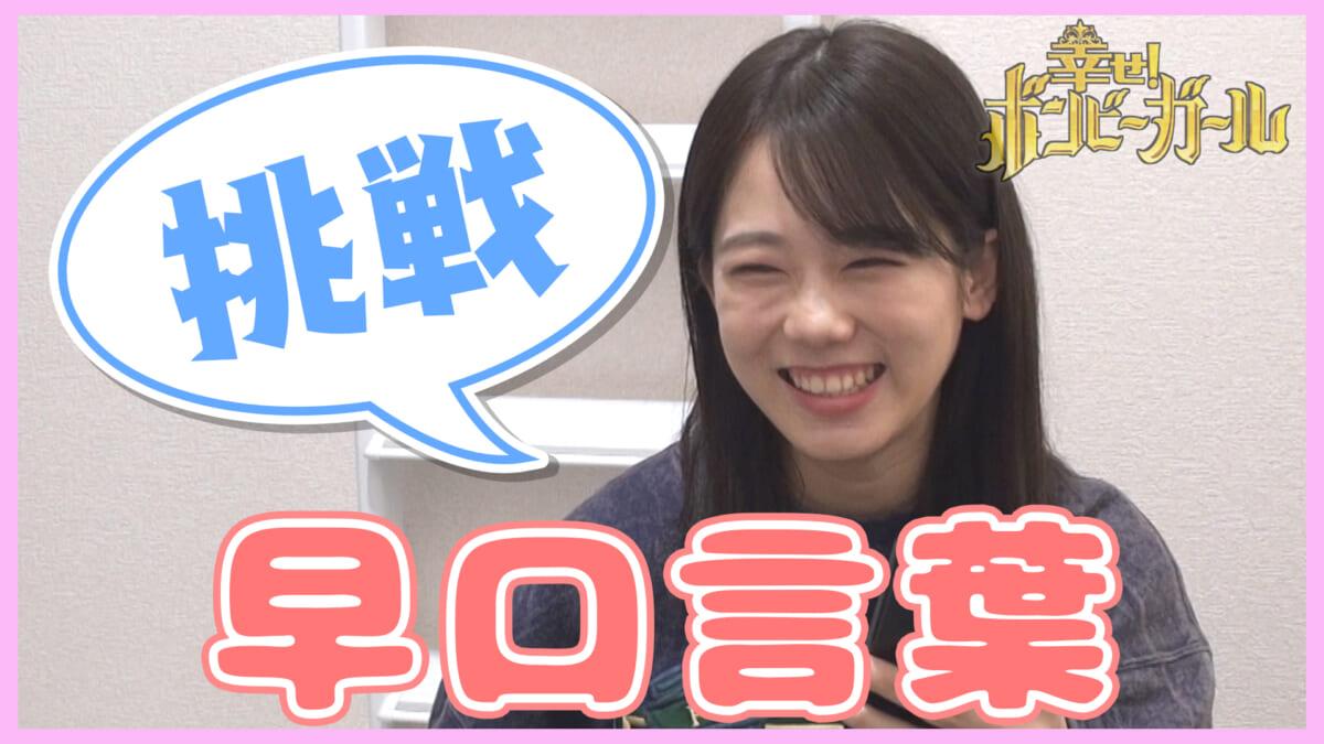 「幸せ!ボンビーガール公式YouTube」