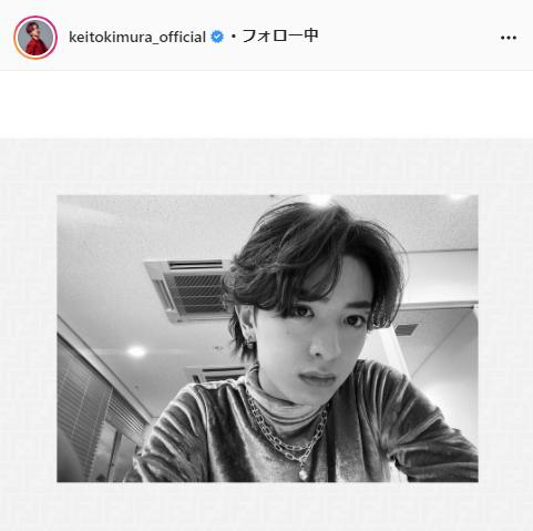 FANTASTICS・木村慧人公式Instagram(keitokimura_official)より
