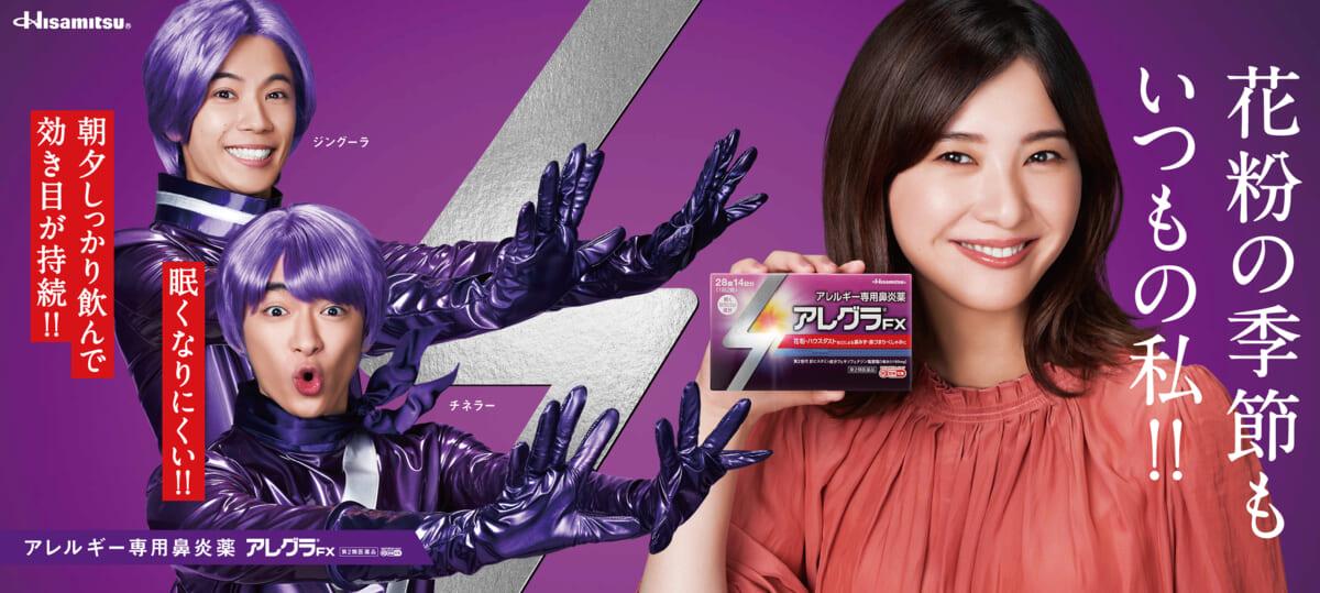 吉高由里子、知念侑李、神宮寺勇太が「アレグラ」新広告キャラに