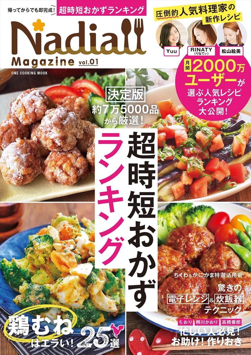 『Nadia magazine vol.01』