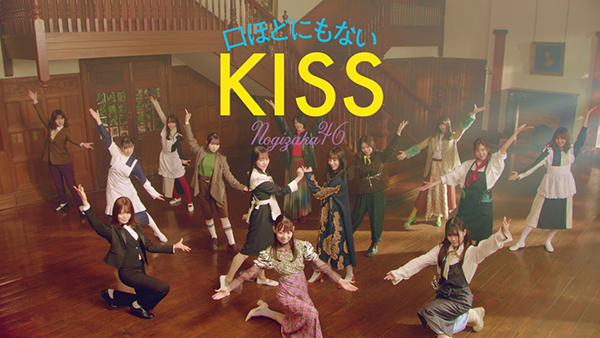 "<span class=""title"">乃木坂46 新曲2曲のMVを一挙公開!「口ほどにもないKISS」「Out of the blue」</span>"