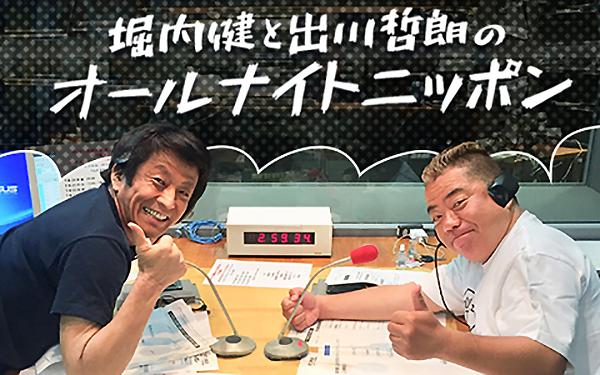堀内健と出川哲朗のオールナイトニッポン』放送決定!あの2人が2020年 ...
