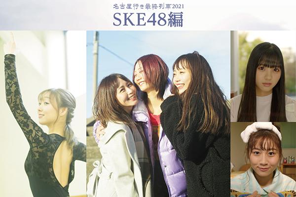 "<span class=""title"">SKE48須田亜香里・大場美奈・古畑奈和ら6名出演!『名古屋行き最終列車2021』第9弾</span>"