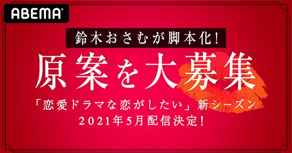 """<span class=""""title"""">『恋愛ドラマな恋がしたい』新シーズンの配信決定!ドラマ原案を史上初の一般募集も</span>"""