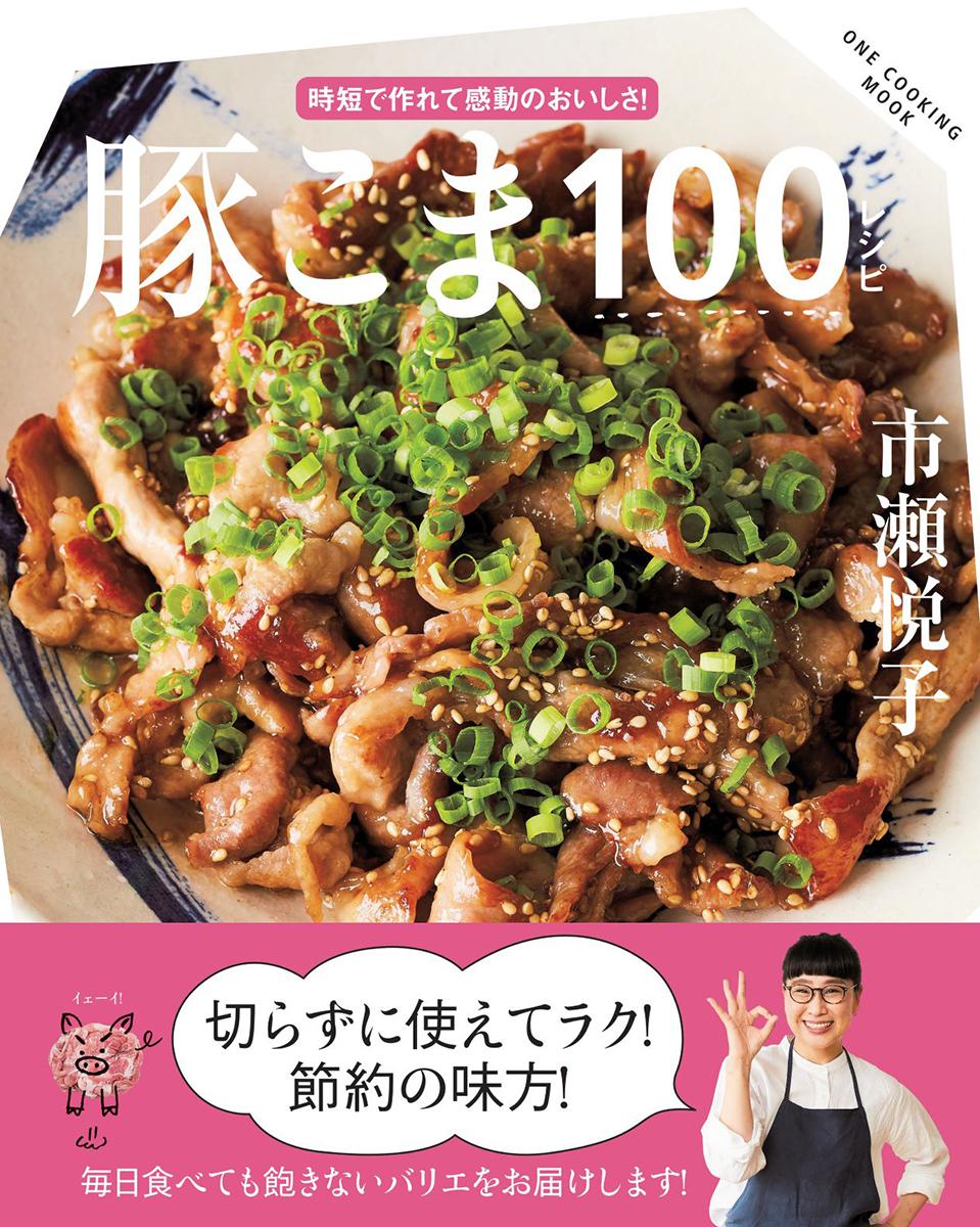 「豚こま100レシピ」