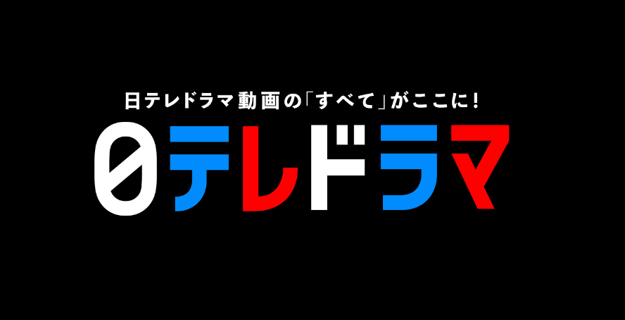 「日テレドラマチャンネル」