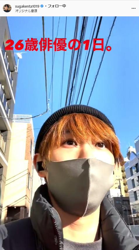 須賀健太公式Instagram(sugakenta1019)より