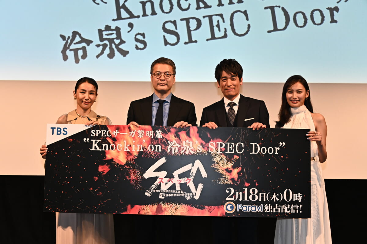 『SPEC サーガ黎明篇「Knockin'on 冷泉's SPEC Door」』制作発表